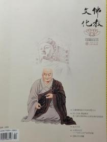 佛教文化(2010.1)