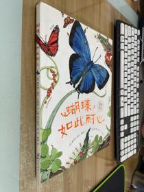 """蝴蝶,如此耐心:""""美丽成长""""科普绘本系列【精装】"""