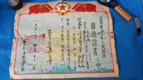 稀少见的离婚证,1953年山东省章丘县人民政府颁发的离婚证,第四区区长 孟宪堂毛笔签名并书写財产分配细则——保真保老