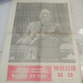 1969年4月14日《陕西日报》号外--有大幅毛主席像
