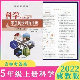 2021新版冀教版  5五年级上册科学学生同步训练手册冀人版含答案 河北人民出版社