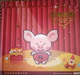 福猪贺岁农历丁亥年邮票专集 2007-1 第三轮生肖猪年邮票邮册(含小本票/方连/单枚)立体卡书 如图所示 特殊商品售出后不退不换