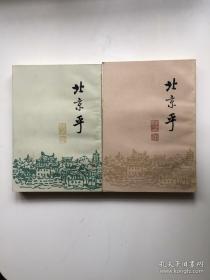 【《北京乎》上下册全。著名作家、藏书家 姜德明签名钤印本】三联书店1996年出版。品相完好!