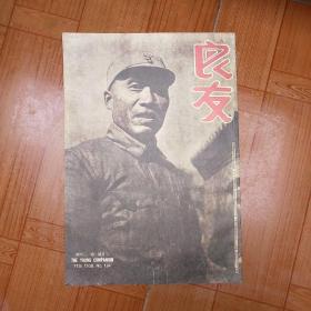 良友二月号(战事画报)封面朱德将军