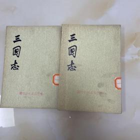 三国志 ( 4、5)合售