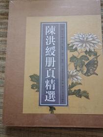 陈洪绶册页精选