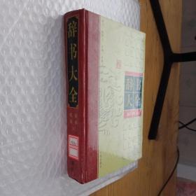 辞书大全 成语词典(4)