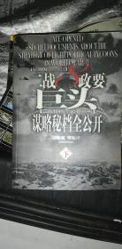 二战秘档全公开丛书--《二战8政要巨头谋略秘档全公开》(上下)《 二战16大名将征战秘档全公开》(上下)《二战16大战役战事秘