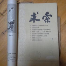 求索1985.牟1:一6含订双月刊