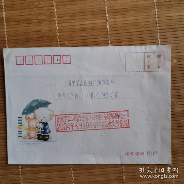 邮政文献     2004年实寄批退封  附信  加盖批退使用标准信信封章