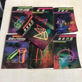北京市高中数学补充教材7册合售