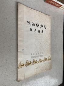 陕西地方志联合目录