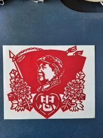 文革剪纸:毛主席红旗忠字