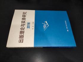 出版理論與實務研究(2016)
