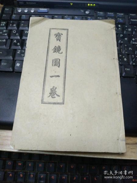 宝镜图 第一、二、三、五、六卷(32开线装本)