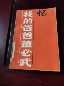 忆我的爸爸董必武【馆藏,82年1版1印】