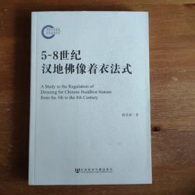 5-8世纪汉地佛像着衣法式《编号C13》