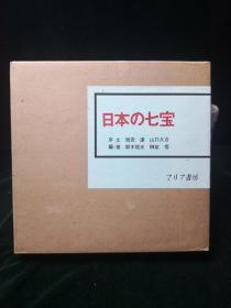 日本的七宝 铃木规夫 榊原悟合著 玛利亚书房1979年精装一函一册全附原装运输箱
