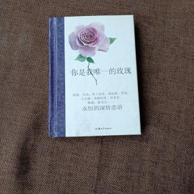 你是我唯一的玫瑰(精装未翻阅,无破损无字迹,随身携带口袋书)