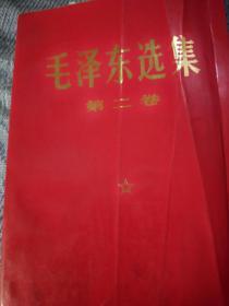 毛泽东选集 第二卷(红皮  大32开)