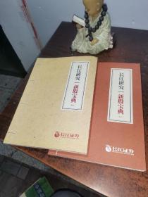 长江研究一新股宝典(卷五 卷六)两本合售
