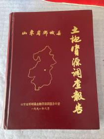 山东省郯城县土地资源调查报告