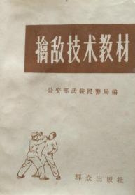 【旧课本】《擒敌技术资料》(也是培训各类保安专门科目