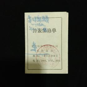 《钟表保修卡》英歌镀金手表 1985年 齐齐哈尔百货公司 私藏 品如图..