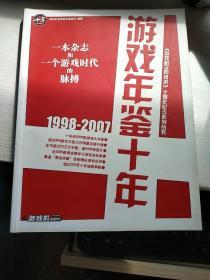 游戏年鉴十年1998-2007