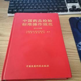 中国药品检验标准操作规范(2010年版)