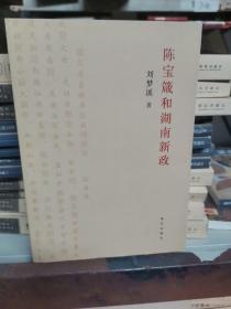 陈宝箴和湖南新政