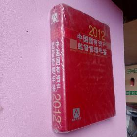 中国国有资产监督管理年鉴(2012)
