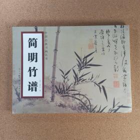 中国经典书画丛书:简明竹谱
