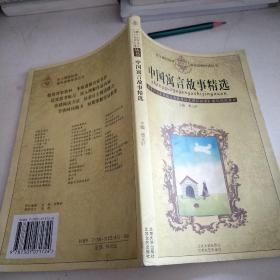 中国寓言故事精选