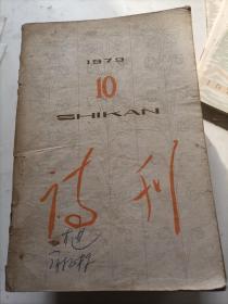 诗刊1979/10