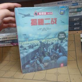 乐乐趣科普翻翻书看里面系列:揭秘二战