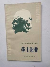 《莎士比亚》  浙江文艺出版社