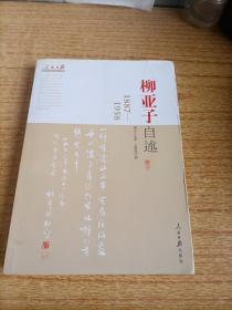 人民日报近代中国人物自述系列:柳亚子自述(1887-1958)