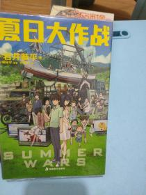 夏日大作战:SUMMER WARS