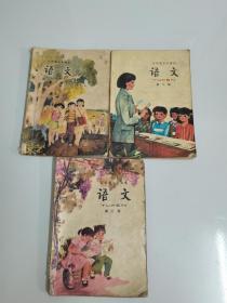 五年制小学课本 语文 第一册  第二册  第三册
