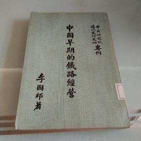 中国早期的铁路经营 中央研究院近代史研究所专刊【包邮】