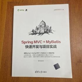 SpringMVC+MyBatis快速开发与项目实战