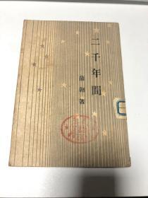 民国38年5版-----二千年间   馆藏