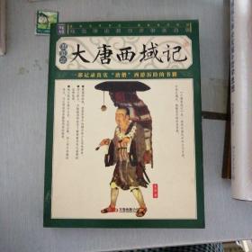 大唐西域记(插图本)