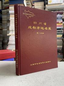 四川省成都市地名录 第一分册(16开精装本)