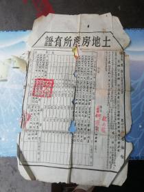 50年代花县土地房产所有证