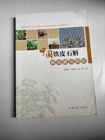 中国铁皮石斛病虫害及防控 赵桂华、蒋继宏 中国林业出版社