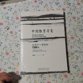 中国教育寻变:北京十一学校的1500天 【正版现货】