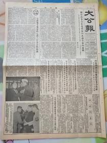 大公报1955年10月19日