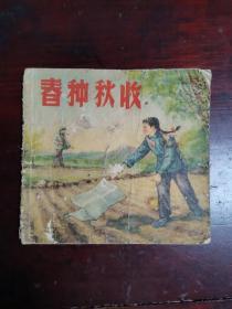 春种秋收   连环画  1956年1版1印